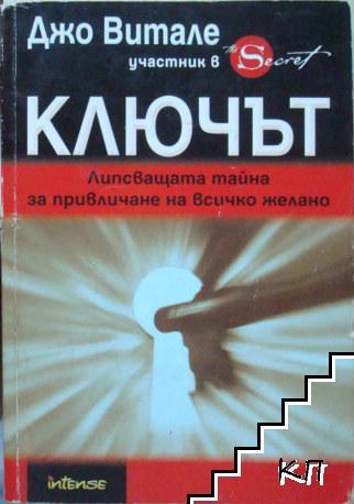 Ключът