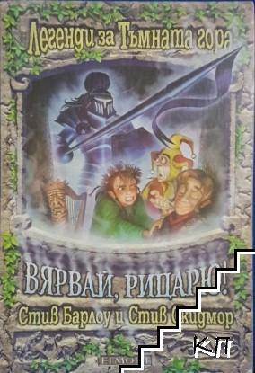 Легенди за Тъмната гора. Книга 4: Вярвай, рицарю!