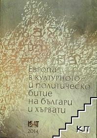 Европа в културното и политическо битие на българи и хървати