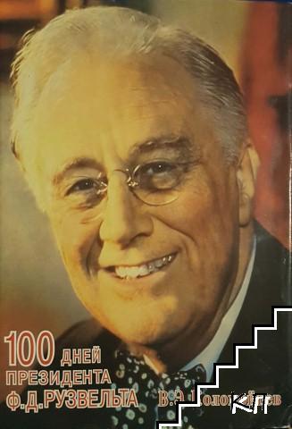 100 дней президента Ф. Д. Рузвельта