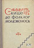 Скице де фолклор Молдовенеск