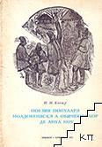 Поезия популарэ молдовеняскэ а обичеюрилор де анул ноу