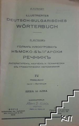 Голямъ илюстрованъ немско-бългaрски речникъ. Часть 4-14