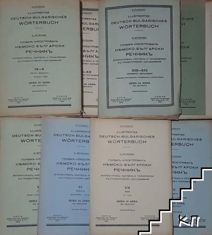 Голямъ илюстрованъ немско-бългaрски речникъ. Часть 4-14 (Допълнителна снимка 1)