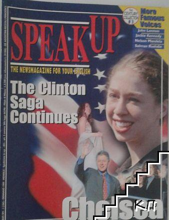 Speak Up. Бр. 1-2 / 1999