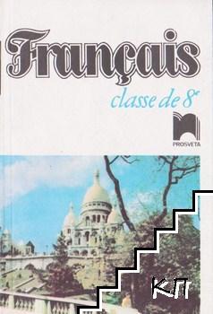 Français classe de 8e
