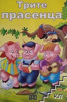 Трите прасенца