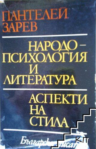 Народопсихология и литература. Аспекти на стила