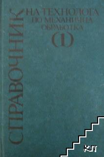 Справочник на технолога по механична обработка в два тома. Том 1