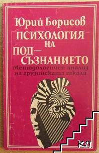 Психология на подсъзнанието