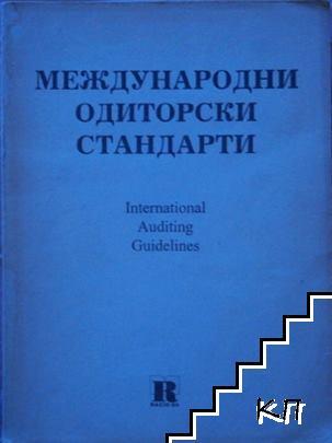 Международни одиторски стандарти