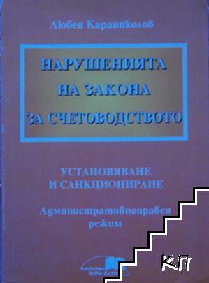 Нарушения на закона за счетоводството. Установяване и санкциониране