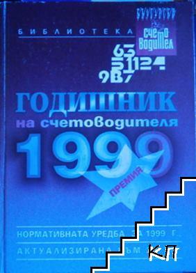 Годишник на счетоводителя 1999