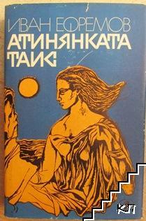 Атинянката Таис