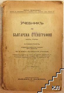 Учебникъ по българска стенография. Часть 1: Славописъ (Кореспондентно писмо)