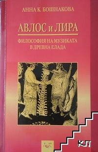 Авлос и лира: Философия на музиката в Древна Елада