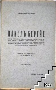 Павелъ Берсйе