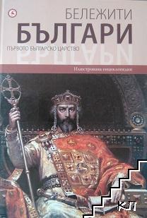 Бележити българи на съвременна България. Том 2