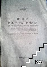 Принос към истината за катастрофата на България през септември 1918 година