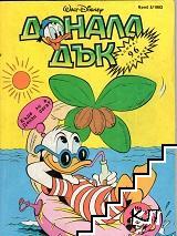 Доналд Дък. Бр. 3 / 1992