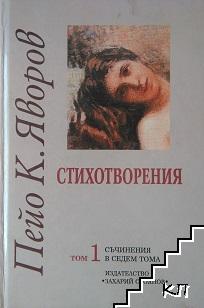 Съчинения в седем тома. Том 1: Стихотворения