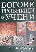 Богове, гробници и учени