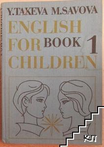English for children. Book 1