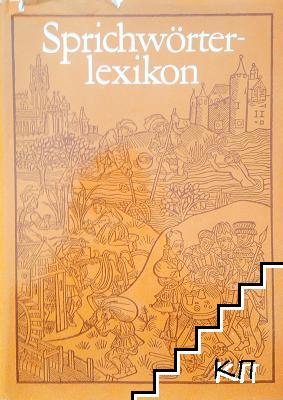 Sprichwörterlexikon - Sprichwörter und sprichwörtliche Ausdrücke aus deutschen Sammlungen vom 16. Jahrhundert bis zur Gegenwart