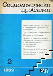 Социологически проблеми. Бр. 2 / 1989