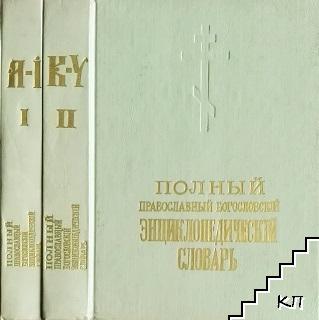 Полный православный богословский энциклопедический словарь в двух томах. Том 1-2