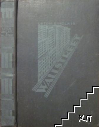 Wallstreet. Roman in zwei Teilen