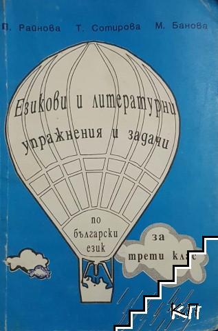 Езикови и литературни упражнения и задачи за 3. клас