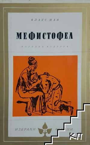 Мефистофел
