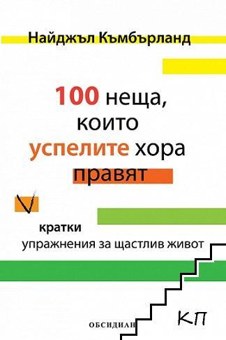 100 неща, които успелите хора правят