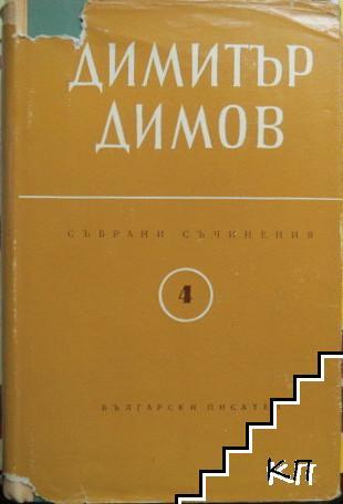 Събрани съчинения в шест тома. Том 4: Тютюн. Част 2
