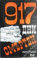 917 дни смъртен