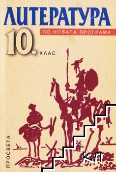 Литература за 10. клас