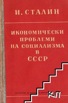 Икономически проблеми на социализма в СССР