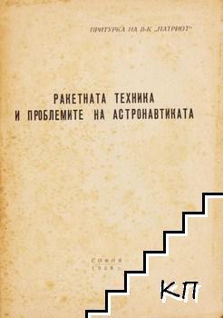 Ракетната техника и проблемите на астронавтиката