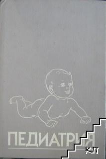 Педиатрия. Руководство в восми томах. Том 5: Болезни органов пищеварения и мочевыделительной системы