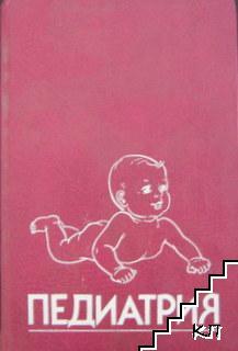 Педиатрия. Руководство в 8 томах. Книга 7: Болезни крови. Опухоли. Болезни нервной системы. Патология опорно-двигательного аппарата