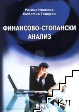 Финансово-стопански анализ