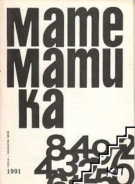 Математика. Бр. 3-4 / 1991