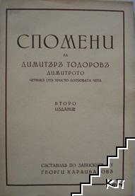 Спомени на ДимитъръТодововъ Димитрото
