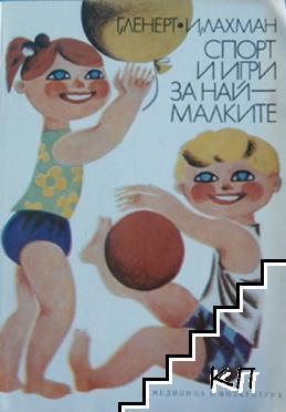 Спорт и игри за най-малките