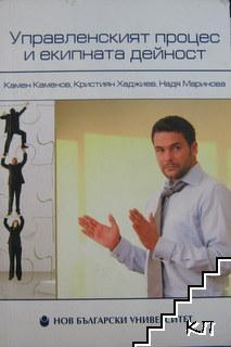 Управленският процес и екипната дейност