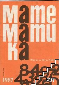 Математика. Бр. 6 / 1987