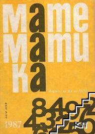 Математика. Бр. 5 / 1987