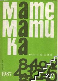 Математика. Бр. 4 / 1987