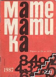 Математика. Бр. 3 / 1987